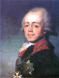 Павел I, император России (1796—1801) из династии Романовых, сын Петра III Фёдоровича и Екатерины II Алексеевны